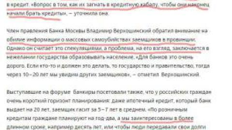 Как загнать русских в кредитную кабалу