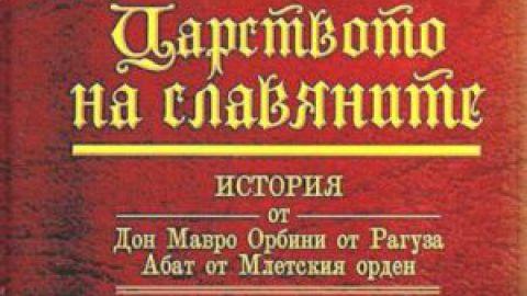 """""""Славянское царство"""" Мавро Орбини"""