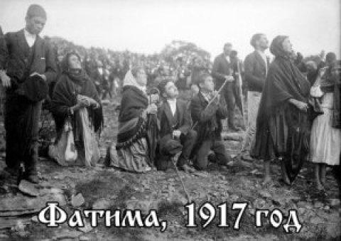Фатимское пророчество