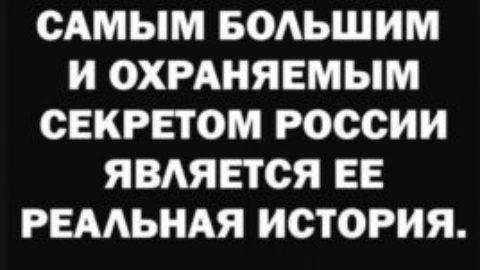 Настоящее прошлое России – это самая охраняемая тайна