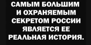 Реальное прошлое России – это самая большая и охраняемая тайна