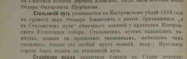 стольники царя имеют содержание в Ярославле и на пути из Костромы в Ярославль