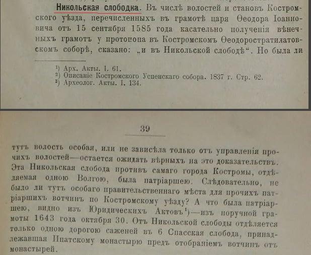 Патриарх древней Руси