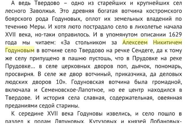 Годуновские вотчины в Семеновском у. на реке Мера