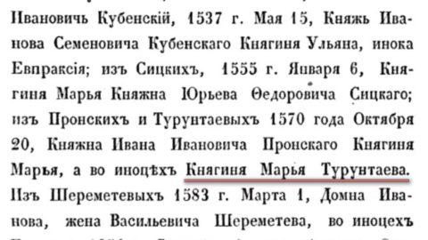 Турунтай — династия Рюриковичей