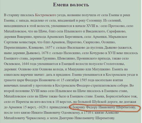 Род Шереметьевых на Костромской земле