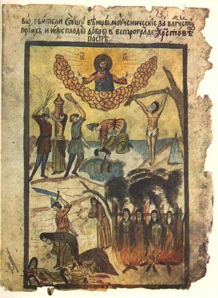 крещение Руси при Романовых